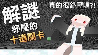 【紅月】Minecraft解謎 - 舒壓的十道關卡|真的很舒壓嗎!? thumbnail