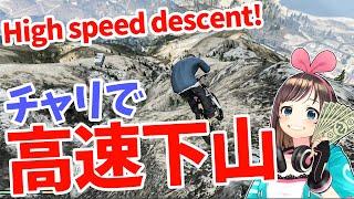 GTA 5 FAILS:Funny Moments / チャリとバイクで高速下…