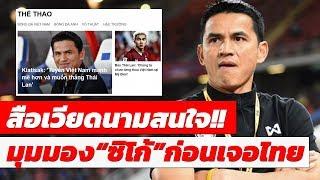 """สื่อเวียดนาม ตีข่าวแพร่มุมมอง """"ซิโก้"""" ก่อนเจอไทย"""