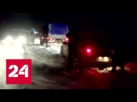 На Кубани из-за непогоды заблокированы более 600 машин - Россия 24