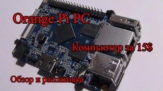 видео Обзор одноплатного компьютера Raspberry Pi Zero W