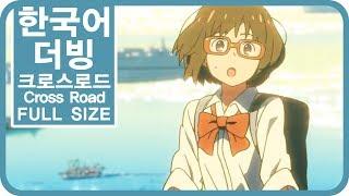 Download Mp3  팀 파랑새  크로스로드 Z회 Ost Cross Road  Full Size