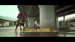 Трейлер фильма Astra I love you