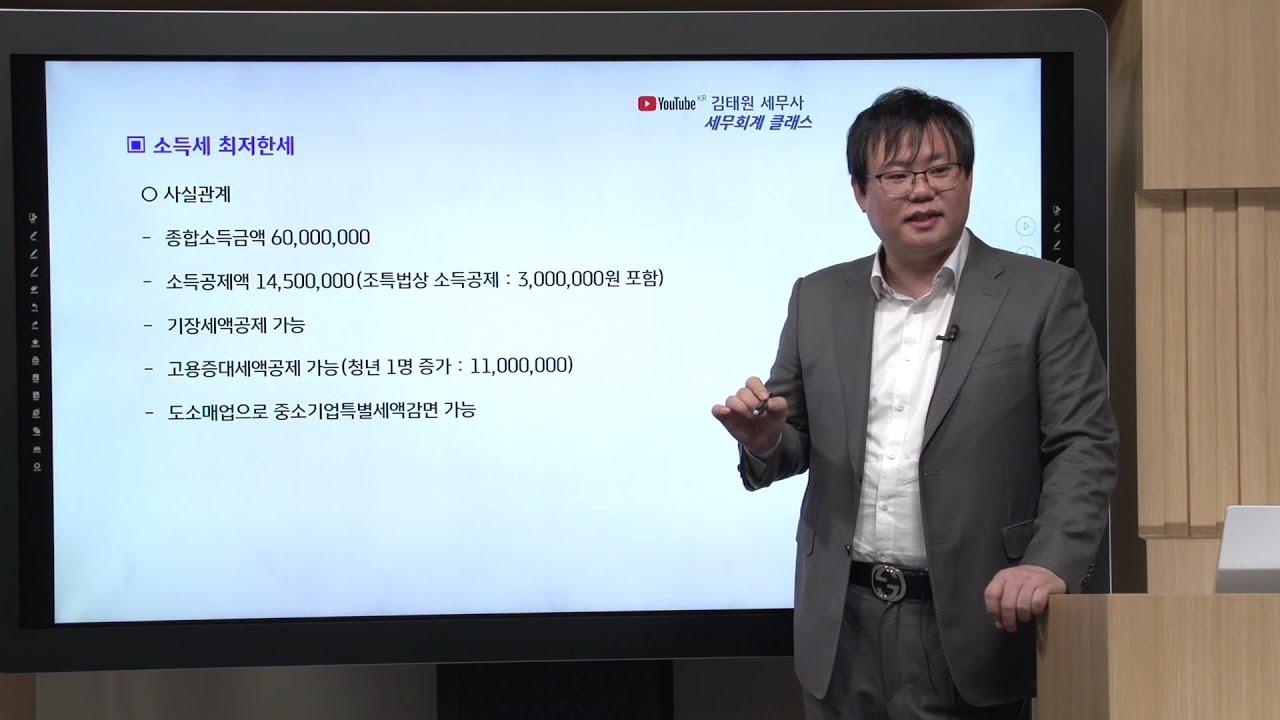 [소득세 최저한세](feat. Smart A) 최저한세 서식 작성방법