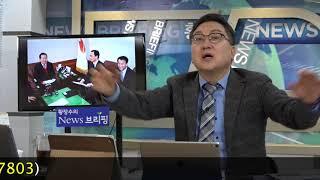홍준표! 엄동설한에 따뜻한 대구 당협에서 안주? 서울 노원 보선 출마해라! [정치분석] (2018. 01. 12) 4부