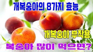 """복숭아의 영양, """"큰 혜택""""및 &qu…"""