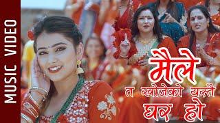 Maile Ta khojeko Yestai Ghar Ho - Nepali Teej Song | Sangi Adhikari Pokhrel | Richa, Sushila, Suman