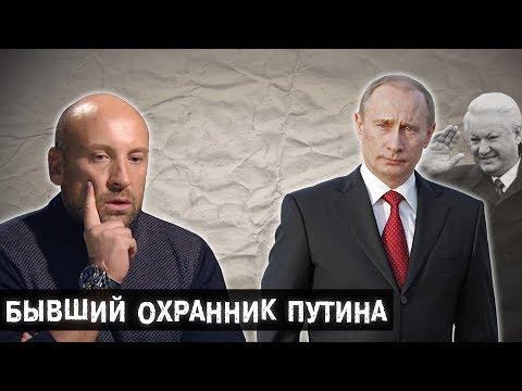 Смотреть ОХРАННИК ПРЕЗИДЕНТА: Покушение на Путина, работа снайпером, отдел