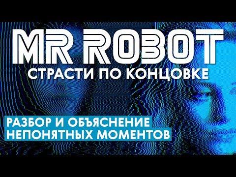 Разбор концовки Мистер Робот / Декодинг и объяснение
