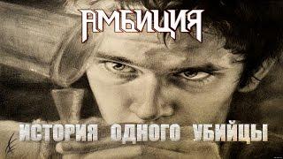 Амбиция История одного убийцы Ария Cover