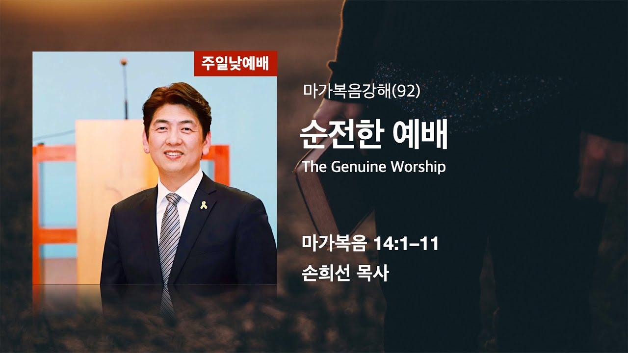 마가복음강해(92) 순전한 예배(the Genuine Worship)