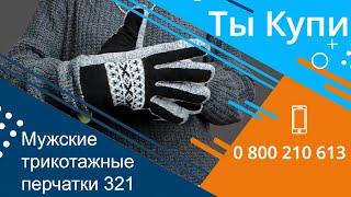 Мужские трикотажные перчатки 321 купить в Украине. Обзор
