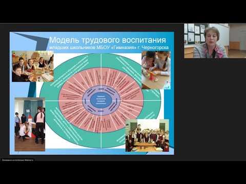 """Вебинар """"Организация работы по профориентации в начальной школе"""" 01.12.2017"""