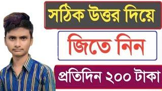 প্রতিদিন ২০০ থেকে ৩০০ টাকা ইনকাম করুন খুব সহজে || Earn Money Online || Payment BKash