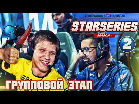 Лучшие моменты Starseries & i-league S4 - №2
