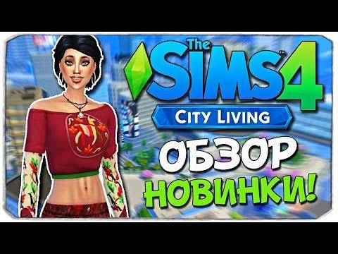 """Sims 4: ОБЗОР """"ЖИЗНЬ В ГОРОДЕ""""!"""