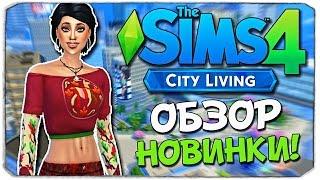 Sims 4: ОБЗОР \