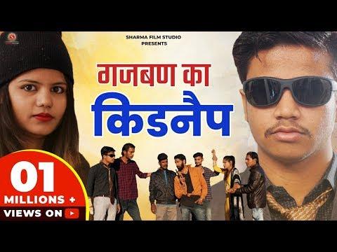 गजबन का किडनैप Gajban Ka Kidnap पंकज शर्मा कोमेडी Sharma Film Studio