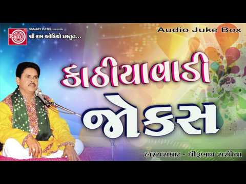 Kathiyavadi Jokes ||Dhirubhai Sarvaiya ||New Gujarati Comedy 2017