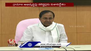 Chief Minister K Chandrasekhar Rao conducted a conference with Collectors, which will broadly cover issues related to Agriculture and National Rural ...