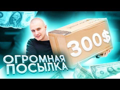 Посылка с Aliexpress за 22000р! ЗА ЧТО ТАКИЕ ДЕНЬГИ???