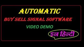 Automatic buy sell signal software video demo 2018 new version