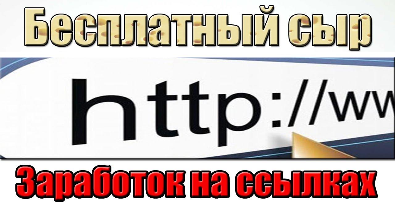 Заработай в интернете на халяву где можно заработать в интернете много денег