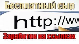Заработок на ссылках, на сайте, на блоге, на товаре. Обзор сервиса Catcut.