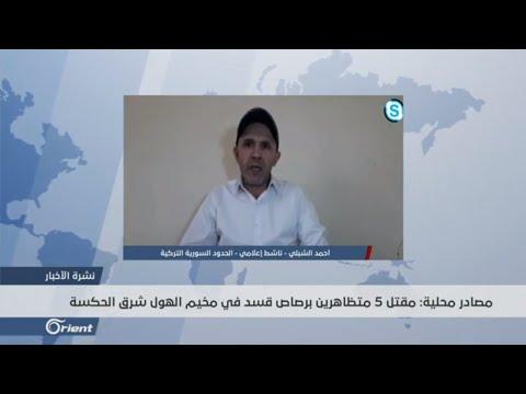 مصادر محلية: مقتل 5 متظاهرين برصاص قسد في مخيم الهول شرق الحسكة - سوريا