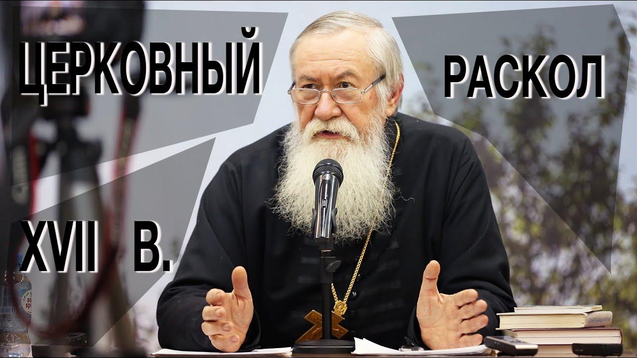 История церковного раскола XVII века † Протоиерей Иоанн Миролюбов ...