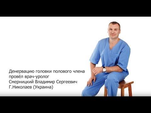 Лечение преждевременного семяизвержения - Денервация головки полового члена