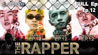 THE RAPPER | EP.12 | 25 มิถุนายน  2561 Full EP