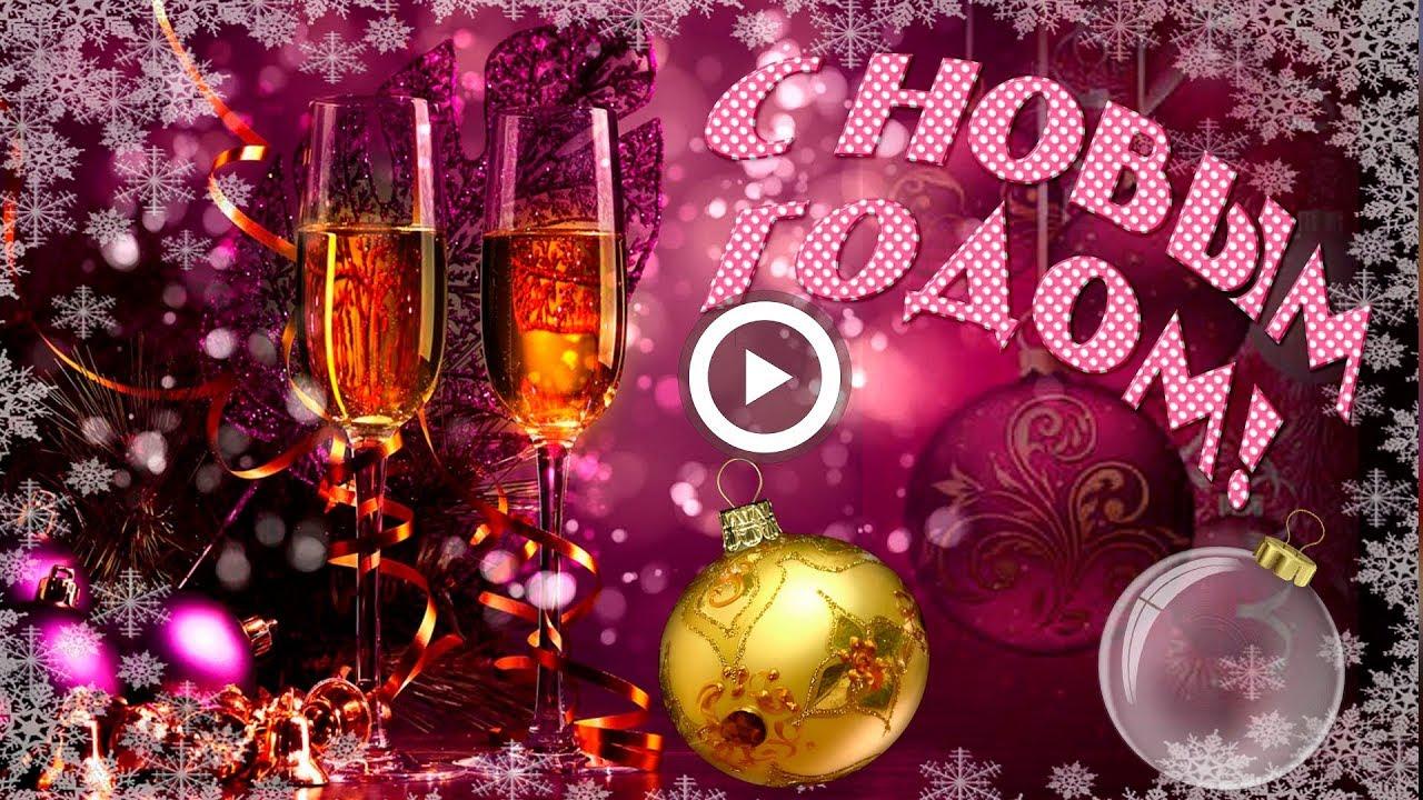 Цветами пожеланиями, посмотреть видео поздравление с новым годом