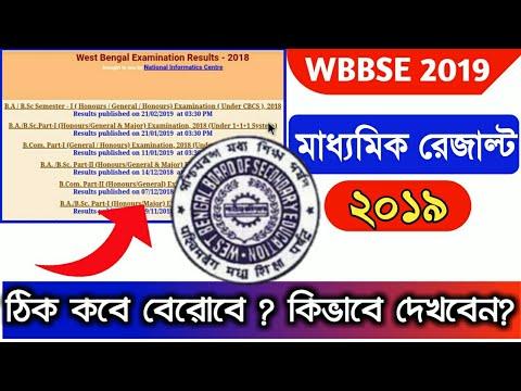 Madhyamik Result 2019 || Madhyamik Result Out Date 2019 || Check Madhyamik Result Online Mp3