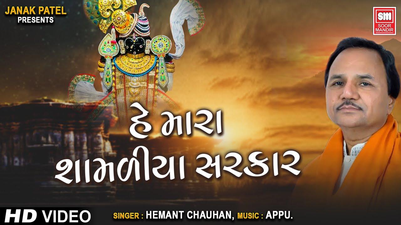 He Mara Shamdiya Sarkar - Hemant Chauhan- Gujarati Bhajan Song
