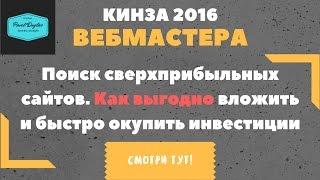1. Как заработать на сайте | Кинза 2016. Вебмастера | Сверхприбыльная монетизация сайтов