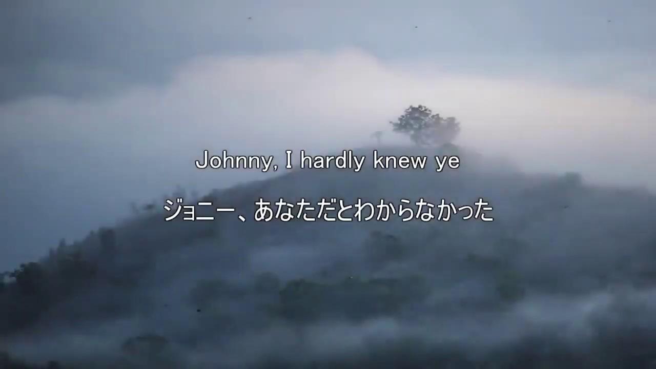 ジョニー あなた だ と わから なかっ た