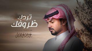 عبدالله ال مخلص - تردك ظروفك (حصرياً) | 2019