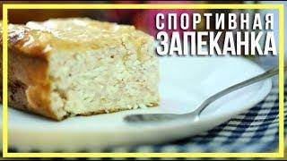 НАСТОЯЩИЙ БЕЛКОВЫЙ ВЗРЫВ!!! - Рецепт -  [Simple Food - видео рецепты]