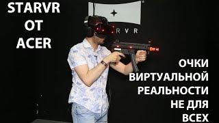 StarVR - самые продвинутые очки виртуальной реальности