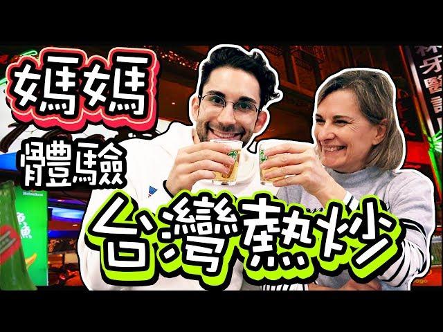 法國媽媽第一次吃皮蛋😱 迪化街的茶館+熱炒🤩「VLOG」 MOM EAT CENTURY EGG??