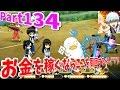 【銀魂かぶき町大活劇】 Part134 お金を稼ぐならここ周回(*'∀')!!
