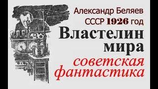 Властелин мира Александр Беляев ☭ Фантастика ☆ Телепатия ☭ Советская литература ☆ СССР 1926 год.