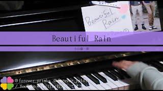 Beautiful Rain/小山慶一郎(NEWS) (ピアノはNEWS piano collectionより...
