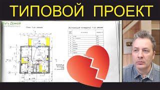 Типовой Проект или Проект Образ жизни и планировка Фото_анализ