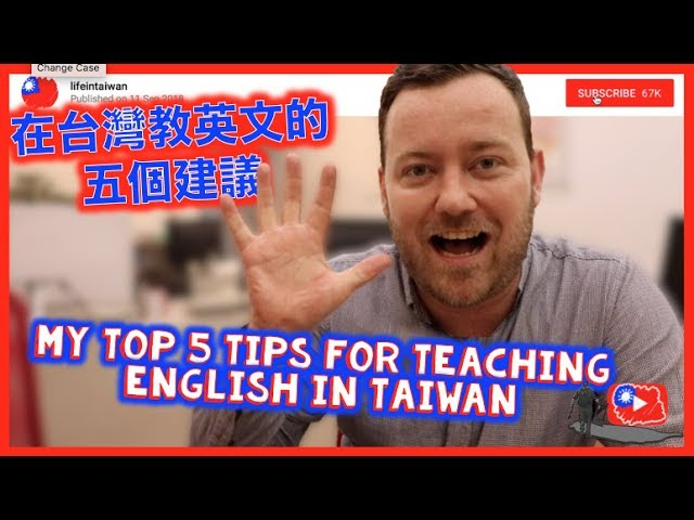 在台灣教英文的五個建議 5 tips For Teaching English in Taiwan