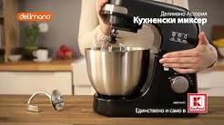 Делимано Астория Кухненски Миксер