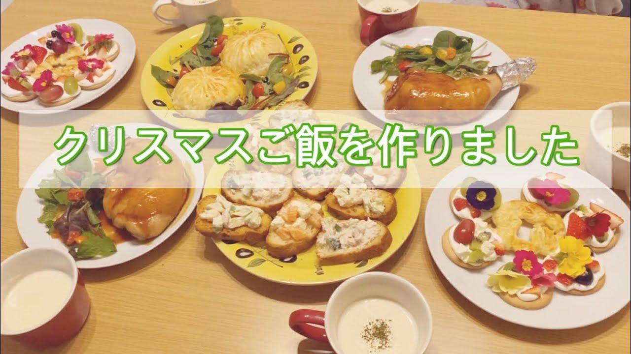 【クリスマスご飯のレシピ】初めてでも美味しく作れました!