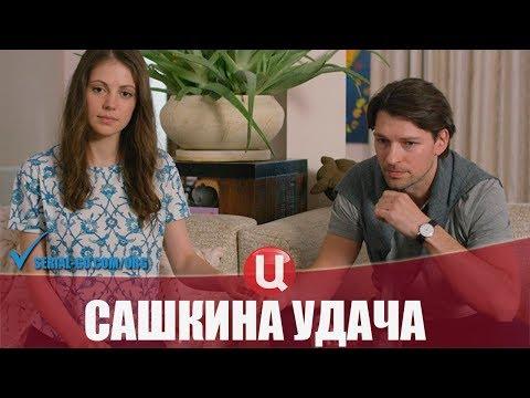 Сериал Сашкина удача (2019) 1-4 серии мелодрама на канале ТВЦ - анонс