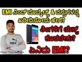 How To buy any Products From No cost EMI | Amazon Flipkart | In Kannada Video